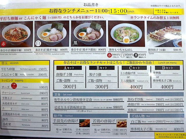 s-すづらんメニュー2IMG_0498