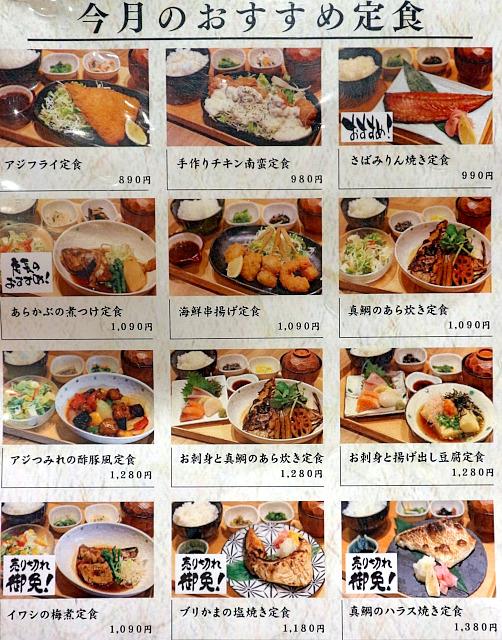 s-まま魚メニューIMG_0550