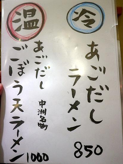 s-極みメニュー2IMG_0568