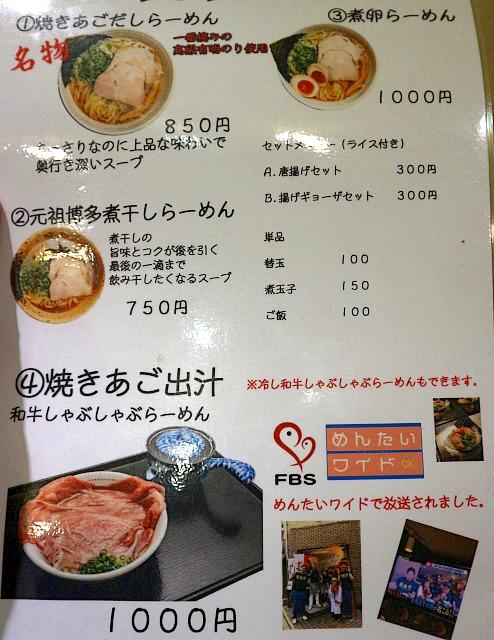 s-極みメニュー3IMG_0569