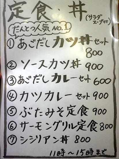 s-極みメニューIMG_0567