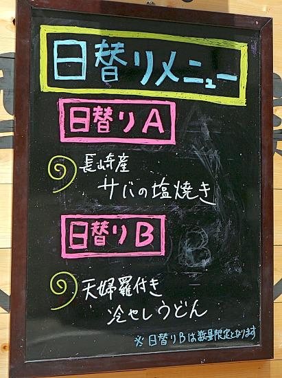 s-渦しおメニュー2IMG_0700