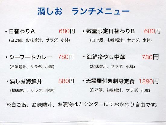 s-渦しおメニューIMG_0699