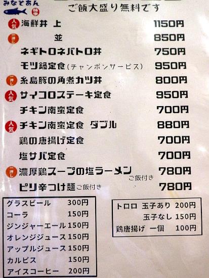 s-湊庵メニューIMG_0744