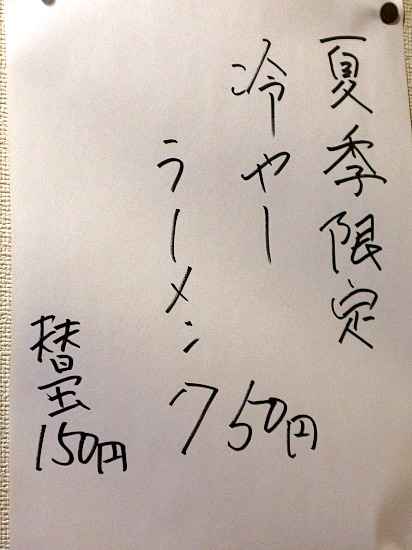 s-游メニューIMG_0833