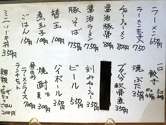 s-游メニュー2IMG_0834