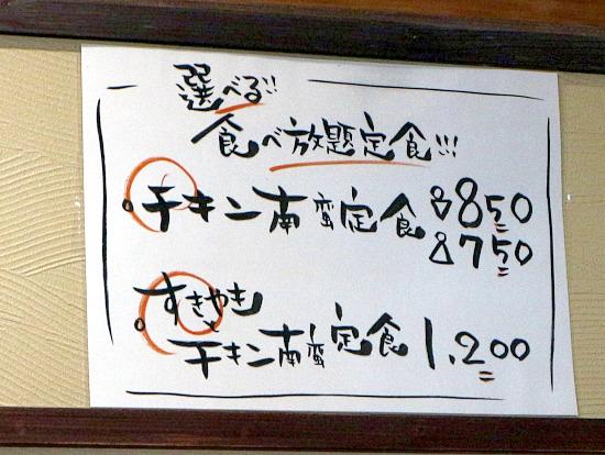 s-御御御メニューIMG_0846