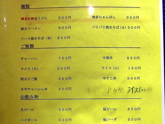 s-博多荘メニュー2IMG_0913
