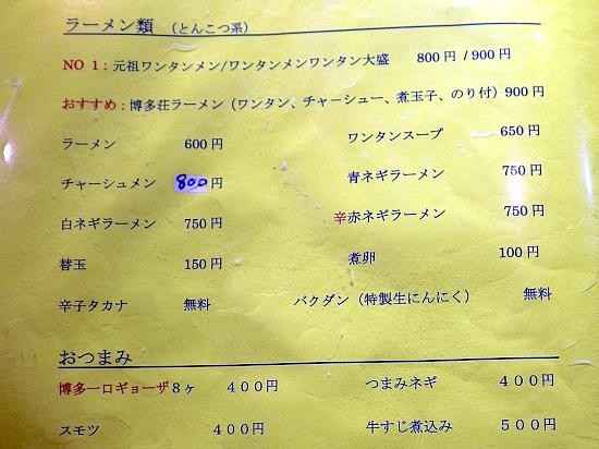 s-博多荘メニュー3IMG_0916