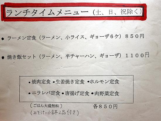 s-博多荘メニューIMG_0911