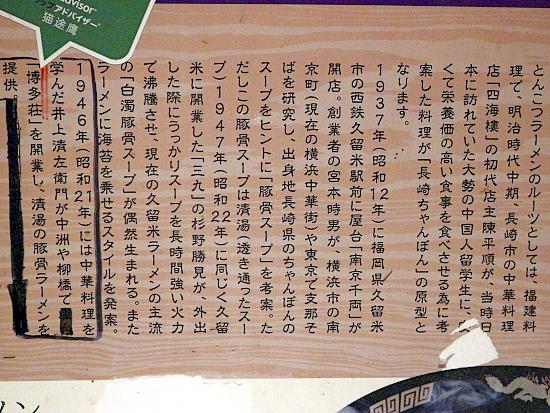 s-博多荘説明IMG_0930