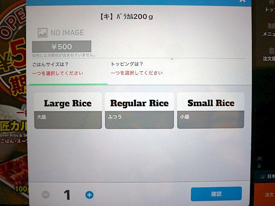 s-焼肉メニュー2IMG_0941