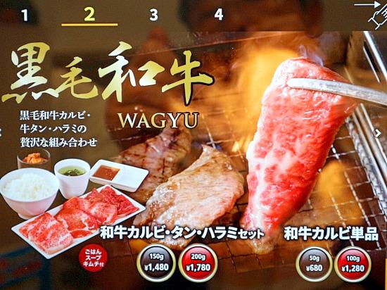 s-焼肉メニュー3IMG_0954