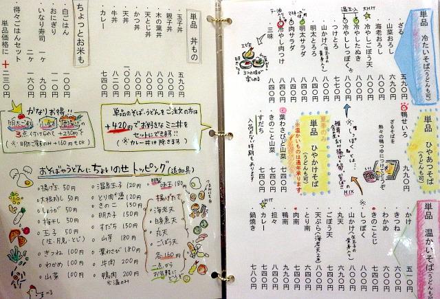 s-文六メニュー2IMG_1004