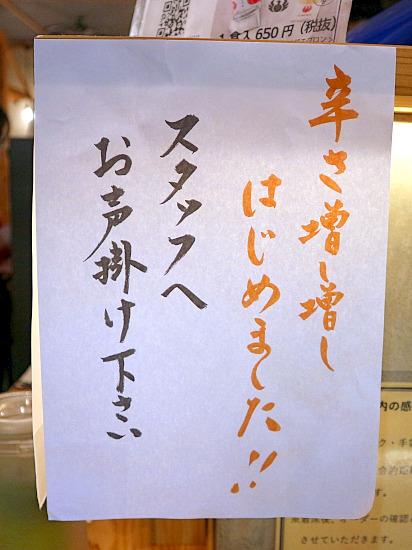 s-とり田お知らせIMG_1022