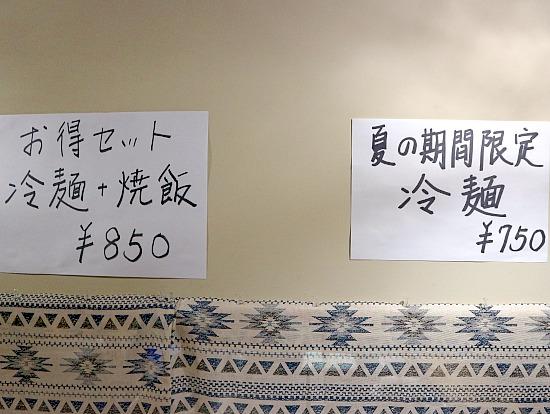 s-安吉メニュー3IMG_1040