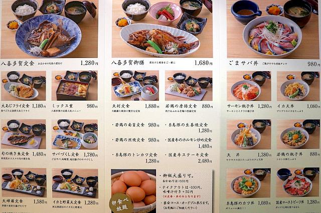 s-八喜多賀メニュIMG_1099