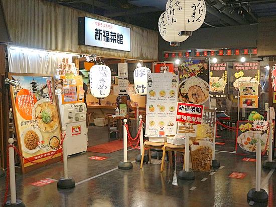 IMG_1170s-新福菜館外見