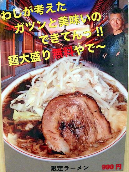 IMG_1178s-新福菜館メニュー