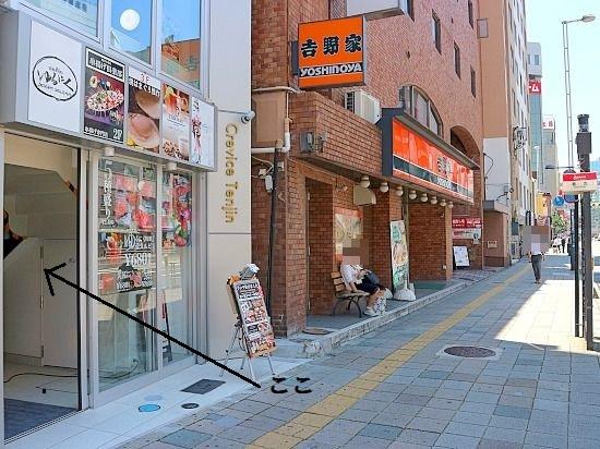 s-串揚げ楽部外見2IMG_1218