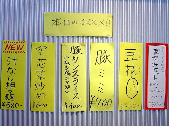 s-台風大飯店メニュー2IMG_1336