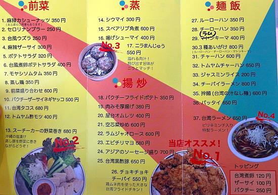 s-台風大飯店メニューIMG_1327