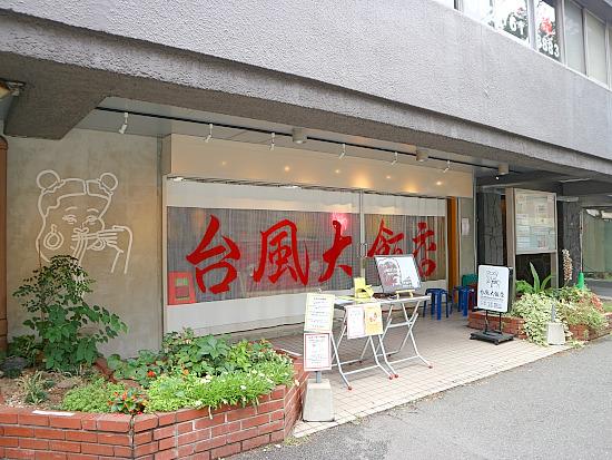 s-台風大飯店外見IMG_1324