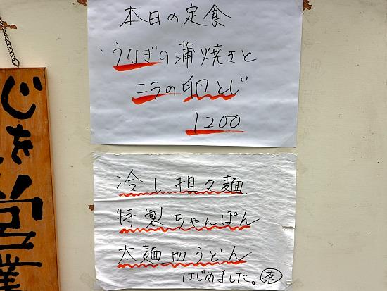 sー麺や菜お知らせIMG_1510