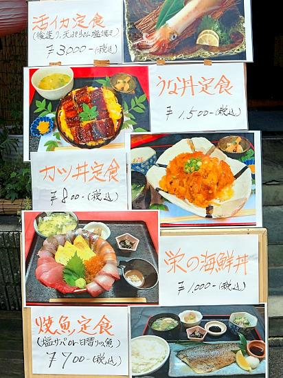 sー栄鮮魚メニューIMG_1582