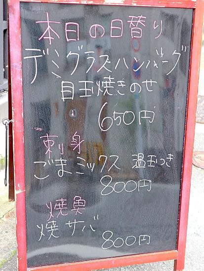 s-まつ永水産メニューIMG_1722