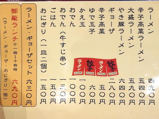 s-近所ラーメン2IMG_1438