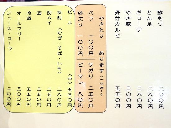 s-近所ラーメン3IMG_1437