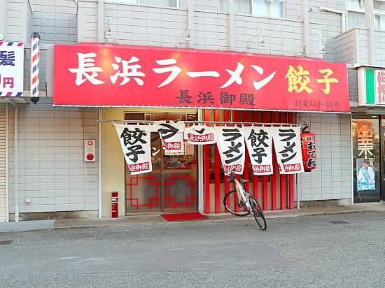 s-近所ラーメンIMG_1436