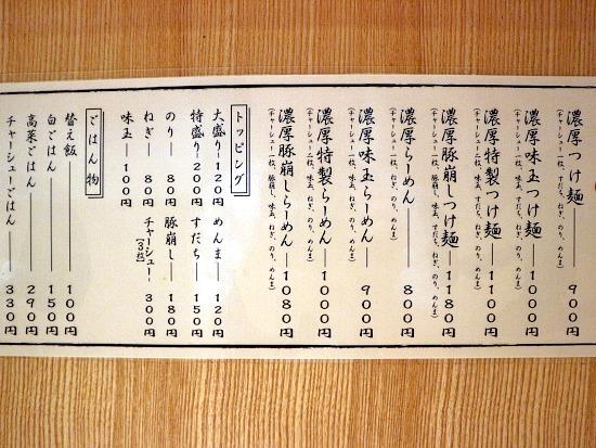 s-つじ田メニューIMG_2121