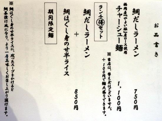 s-あつもの屋メニューIMG_2150