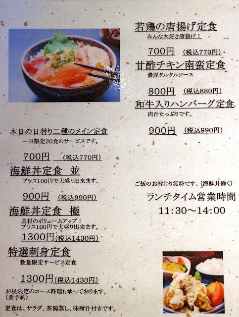 s-くじらメニューIMG_2212