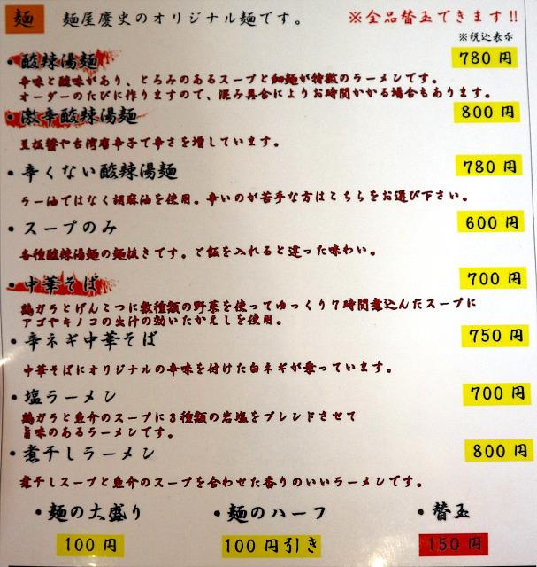 s-麺酒場朱メニュー2IMG_2253
