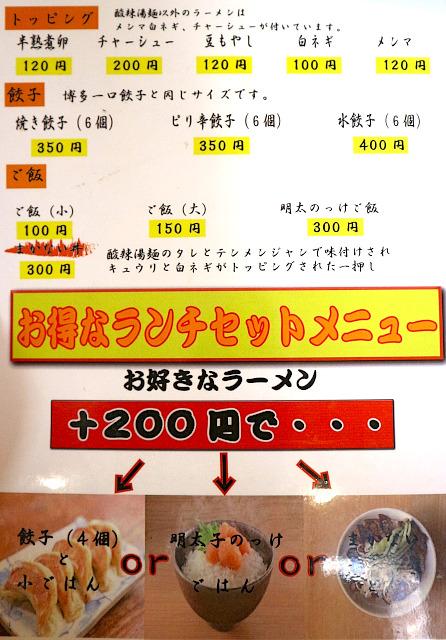 s-麺酒場朱メニューIMG_2251