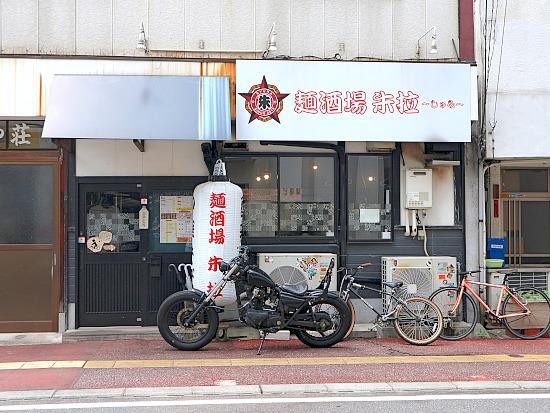 s-麺酒場朱外見IMG_2249