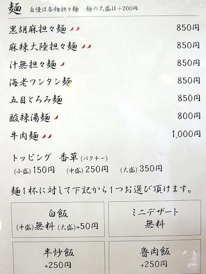 sー杏仁坊主メニュー2IMG_2283
