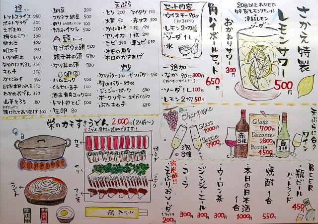 sーうどん栄メニュー2IMG_2309