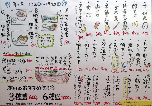 sーうどん栄メニューIMG_2308