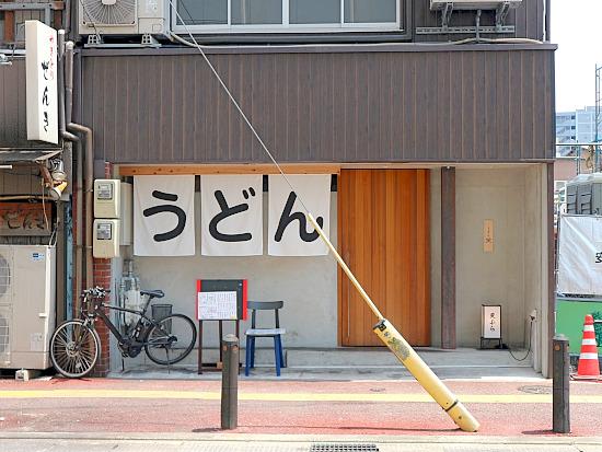 sーうどん栄外見IMG_2304