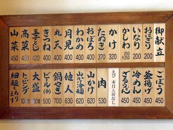 s-葉隠メニューIMG_2699