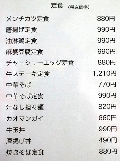 s-そのだメニューIMG_2724
