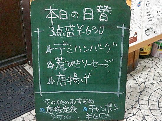 s-キクラ外メニューIMG_2756