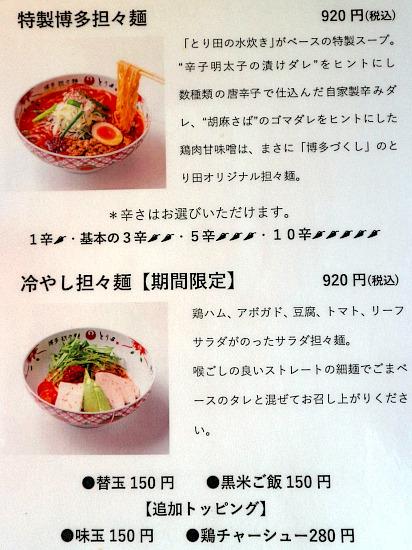 s-とり田メニューIMG_2793
