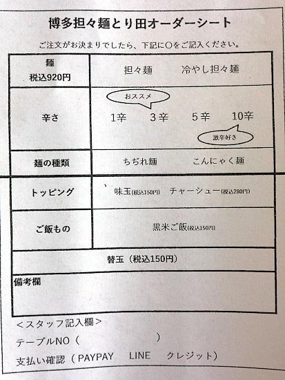 s-とり田メニュー3IMG_2791