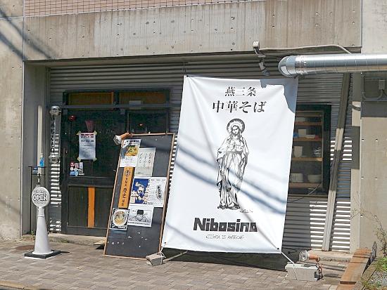 s-NIBOSINO外見IMG_2829