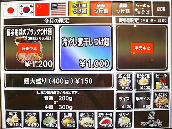 s-兼虎自販機4IMG_2881
